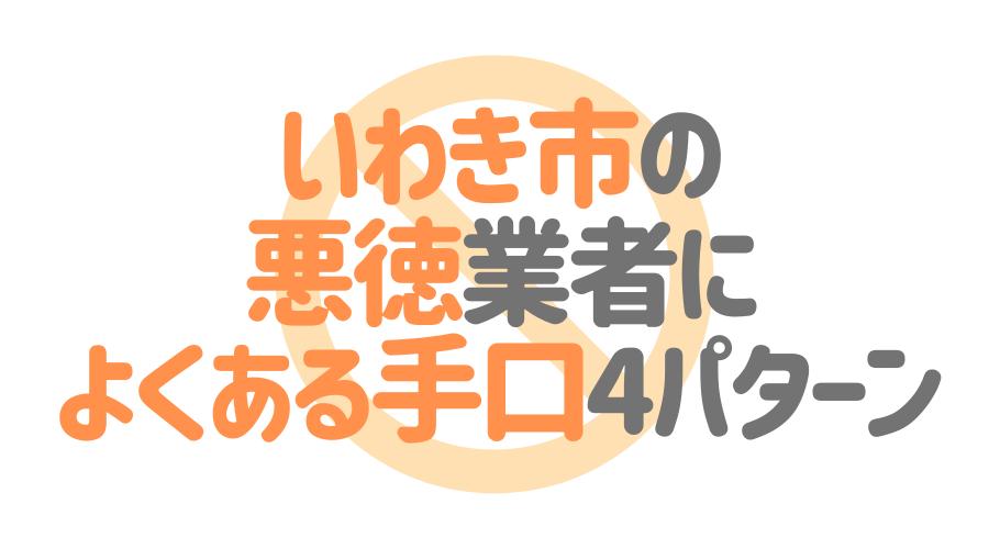福島県いわき市の悪徳塗装業者によくある手口4パターン