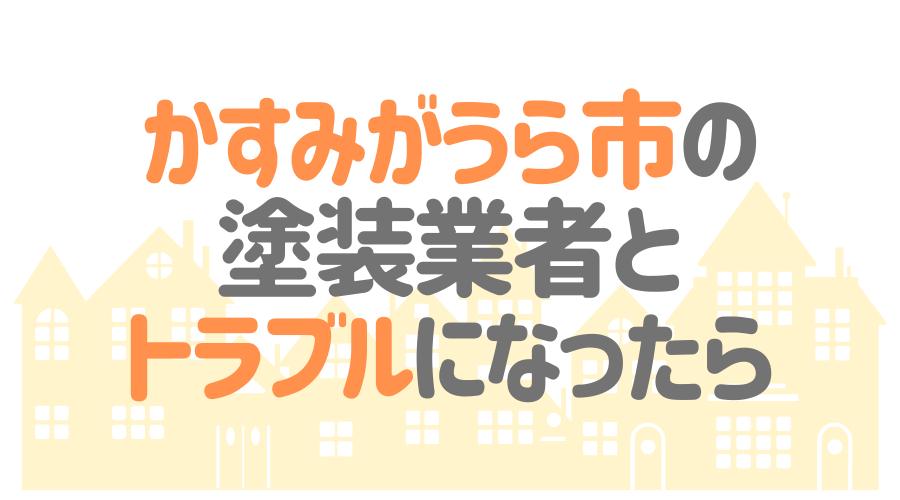 茨城県かすみがうら市の塗装業者とトラブルになった場合の対処方法