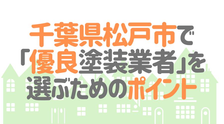 千葉県松戸市で「優良塗装業者」を選ぶためのポイント