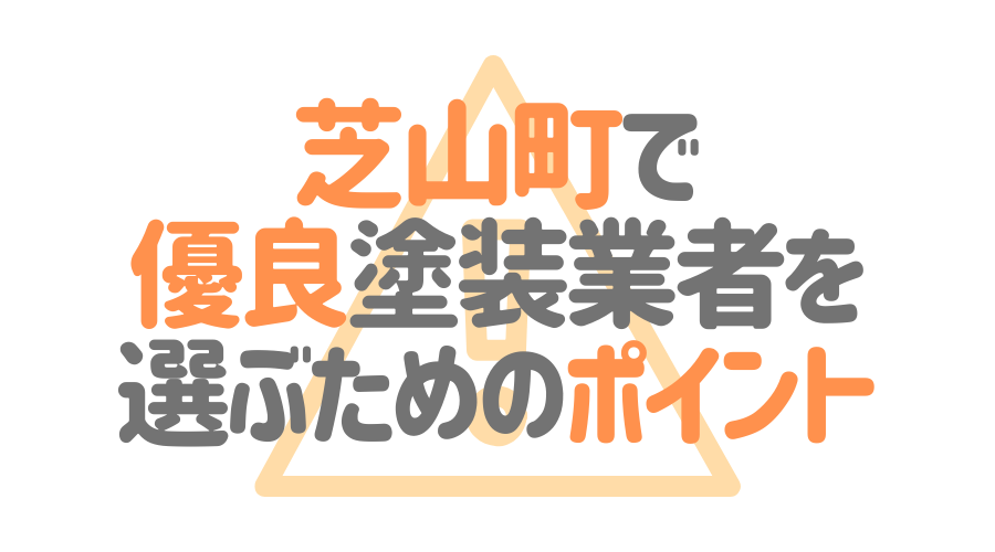 千葉県芝山町で「優良塗装業者」を選ぶためのポイント