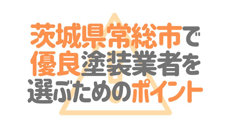茨城県常総市で「優良塗装業者」を選ぶためのポイント