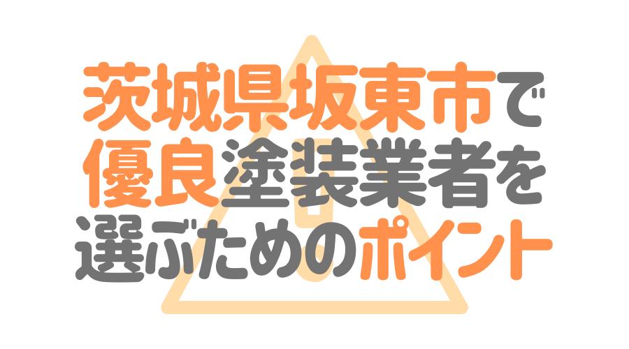 茨城県坂東市で「優良塗装業者」を選ぶためのポイント