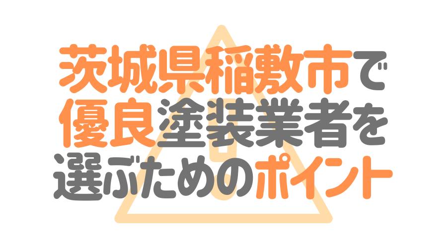 茨城県稲敷市で「優良塗装業者」を選ぶためのポイント