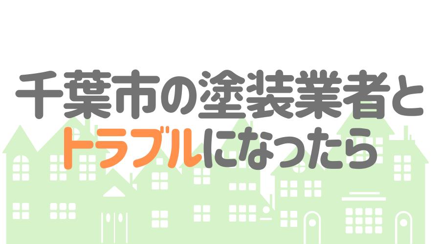 千葉県千葉市の塗装業者とトラブルになった場合の対処方法