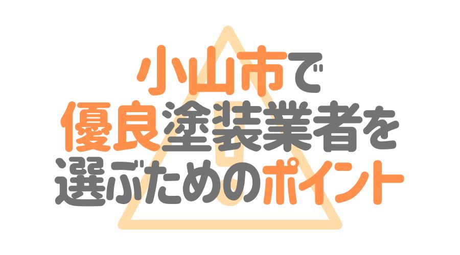 栃木県小山市で「優良塗装業者」を選ぶためのポイント