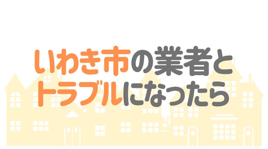 福島県いわき市の塗装業者とトラブルになった場合の対処方法