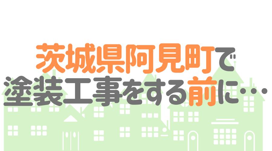 茨城県阿見町で塗装工事をする前に…