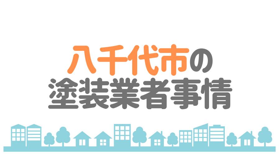 千葉県八千代市の塗装業者事情