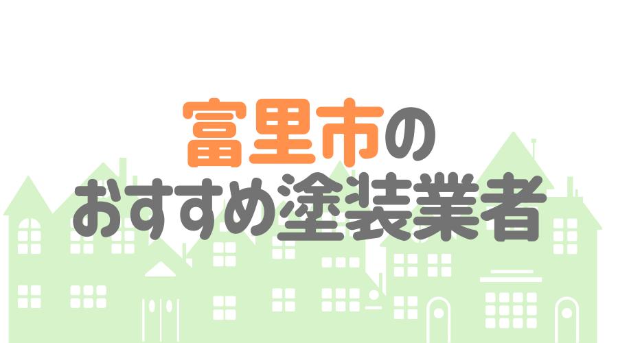 千葉県富里市のおすすめ「屋根・外壁塗装業者」一覧