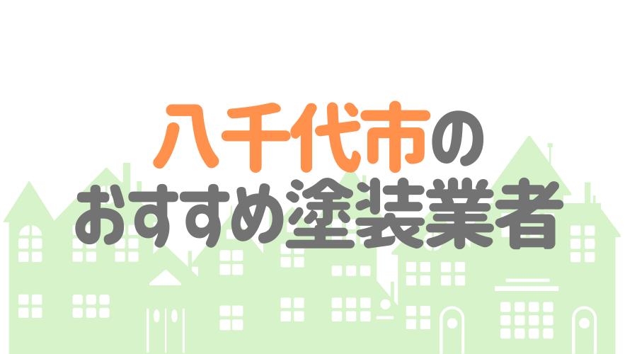 千葉県八千代市のおすすめ「屋根・外壁塗装業者」一覧
