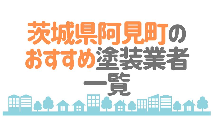 茨城県阿見町のおすすめ「屋根・外壁塗装業者」一覧