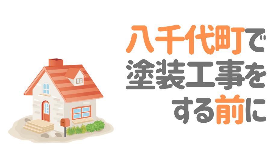 茨城県八千代町で塗装工事をする前に…
