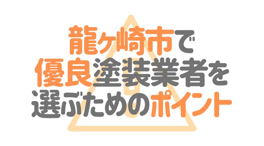 茨城県龍ケ崎市で「優良塗装業者」を選ぶためのポイント