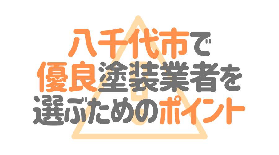 千葉県八千代市で「優良塗装業者」を選ぶためのポイント