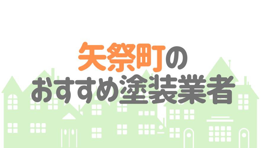 福島県矢祭町のおすすめ「屋根・外壁塗装業者」一覧