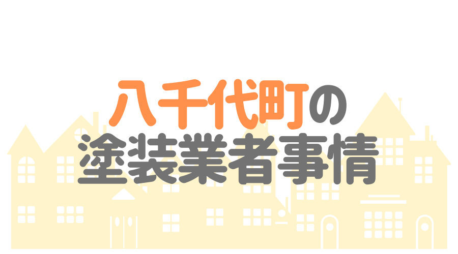 茨城県八千代町の塗装業者事情