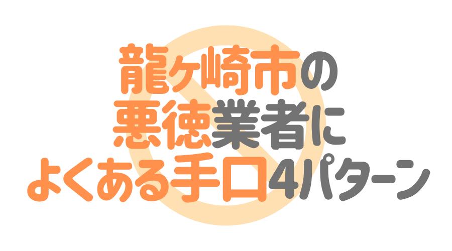 茨城県龍ケ崎市の悪徳塗装業者によくある手口4パターン