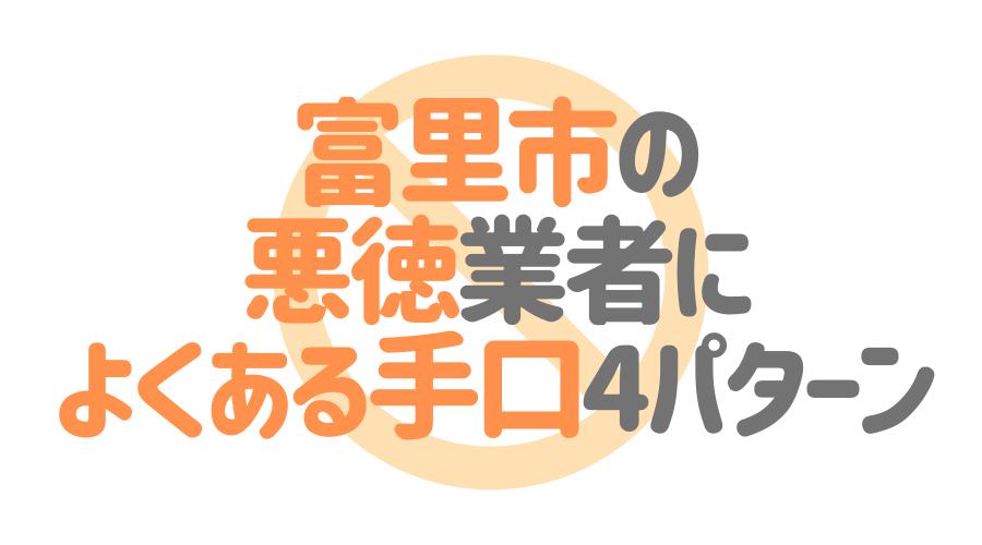 千葉県富里市の悪徳塗装業者によくある手口4パターン