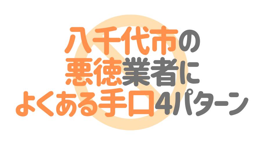 千葉県八千代市の悪徳塗装業者によくある手口4パターン
