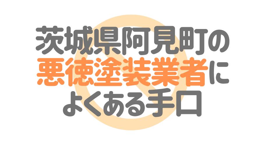 茨城県阿見町の悪徳塗装業者によくある手口4パターン