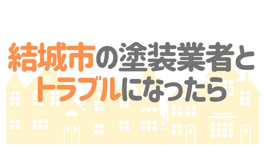 茨城県結城市の塗装業者とトラブルになった場合の対処方法