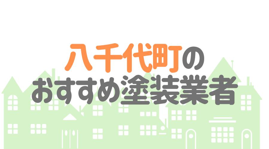 茨城県八千代町のおすすめ「屋根・外壁塗装業者」一覧
