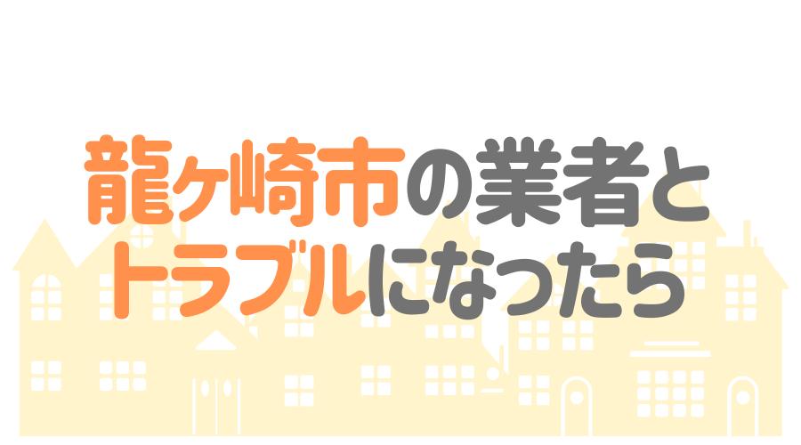 茨城県龍ケ崎市の塗装業者とトラブルになった場合の対処方法