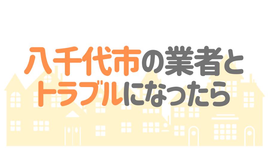 千葉県八千代市の塗装業者とトラブルになった場合の対処方法