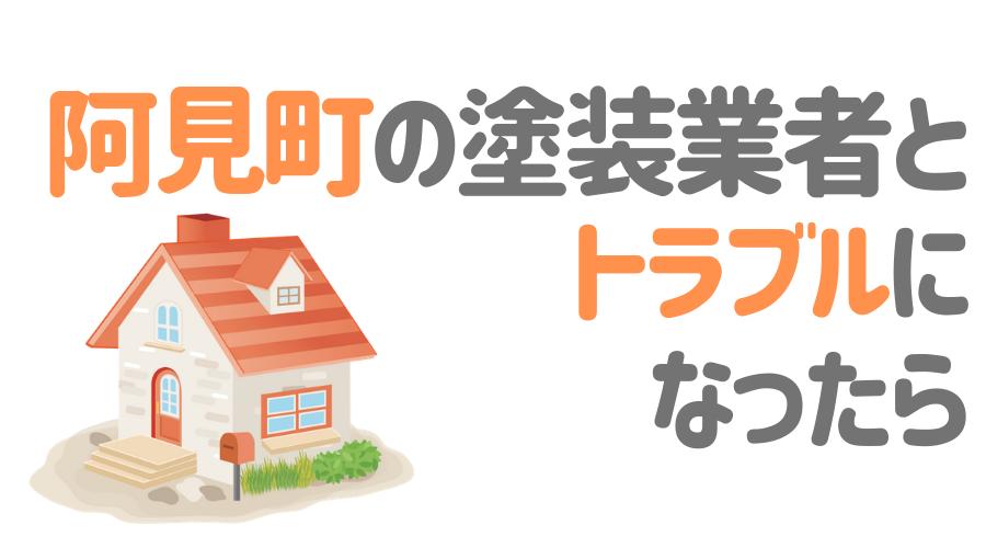 茨城県阿見町の塗装業者とトラブルになった場合の対処方法