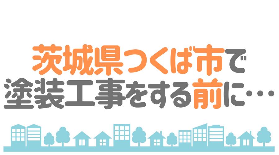 茨城県つくば市で塗装工事をする前に…
