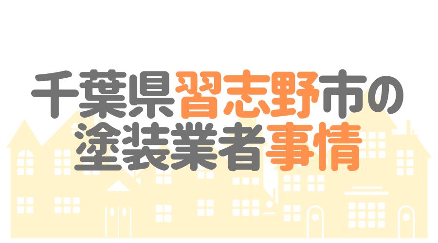 千葉県習志野市の塗装業者事情