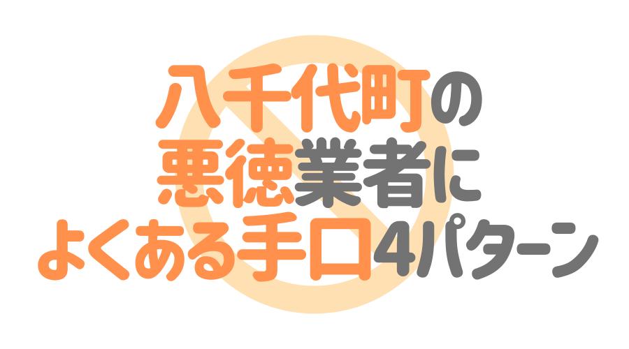 茨城県八千代町の悪徳塗装業者によくある手口4パターン