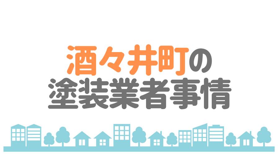 千葉県酒々井町の塗装業者事情