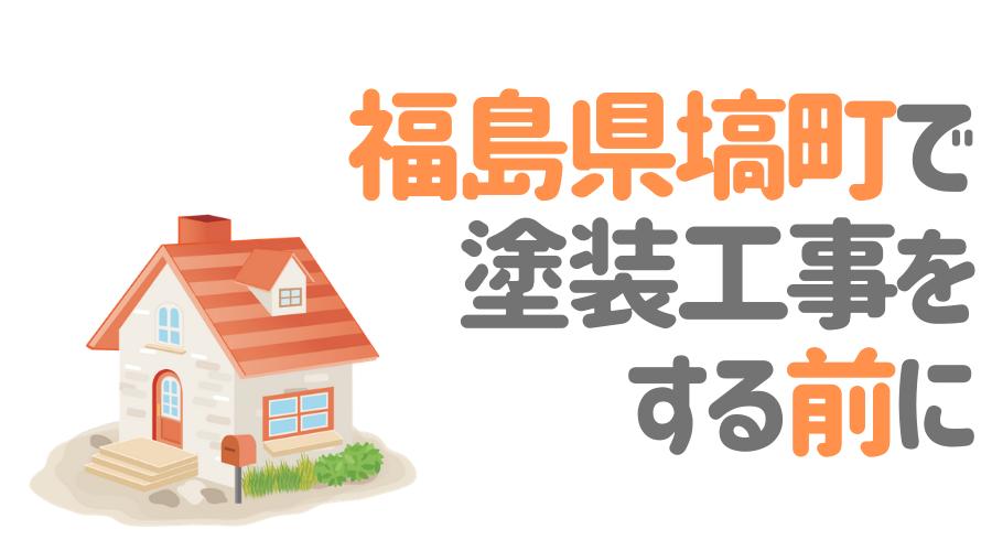 福島県塙町で塗装工事をする前に…