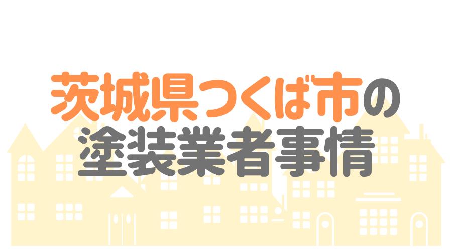 茨城県つくば市の塗装業者事情