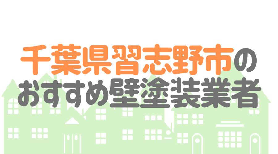 千葉県習志野市のおすすめ「屋根・外壁塗装業者」一覧