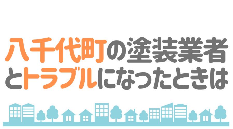 茨城県八千代町の塗装業者とトラブルになった場合の対処方法