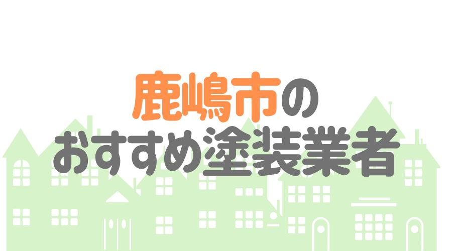 茨城県鹿嶋市のおすすめ「屋根・外壁塗装業者」一覧