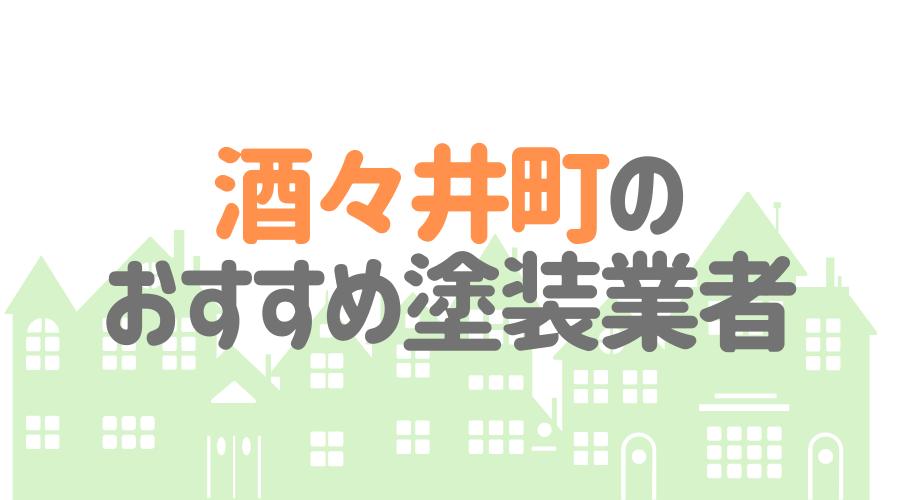 千葉県酒々井町のおすすめ「屋根・外壁塗装業者」一覧