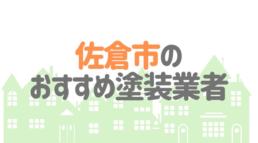 千葉県佐倉市のおすすめ「屋根・外壁塗装業者」一覧