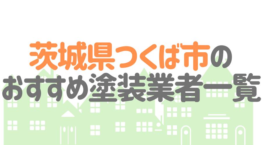 茨城県つくば市のおすすめ「屋根・外壁塗装業者」一覧
