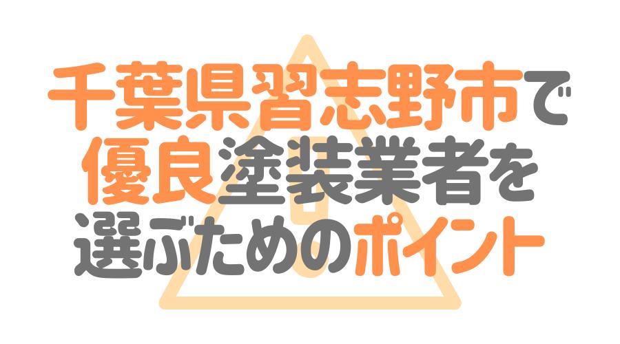 千葉県習志野市で「優良塗装業者」を選ぶためのポイント