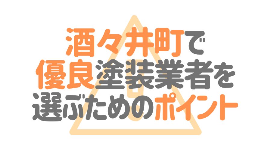 千葉県酒々井町で「優良塗装業者」を選ぶためのポイント