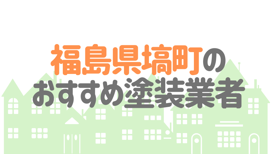 福島県塙町のおすすめ「屋根・外壁塗装業者」一覧
