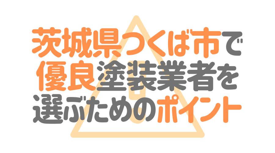 茨城県つくば市で「優良塗装業者」を選ぶためのポイント