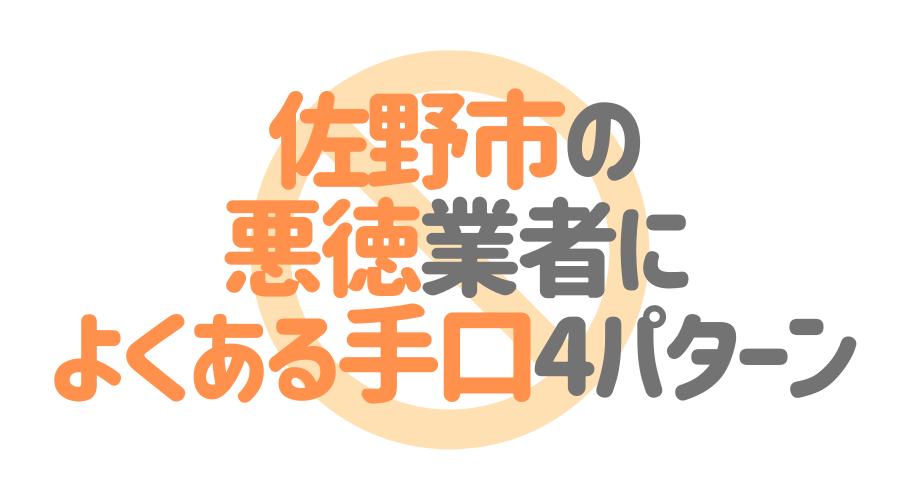 栃木県佐野市の悪徳塗装業者によくある手口4パターン