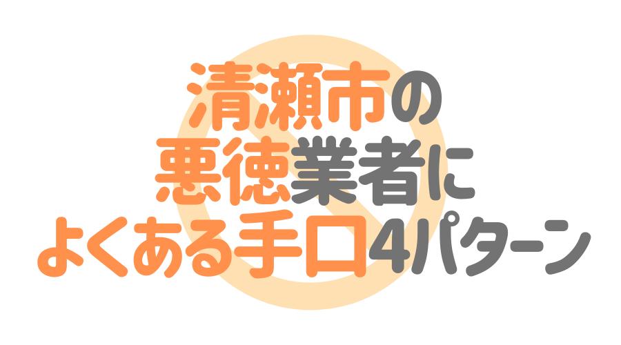 東京都清瀬市の悪徳塗装業者によくある手口4パターン