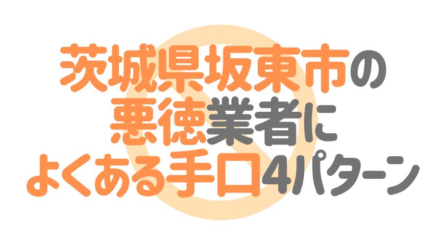 茨城県坂東市の悪徳塗装業者によくある手口4パターン