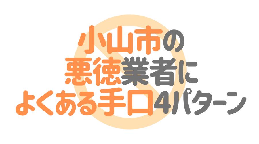 栃木県小山市の悪徳塗装業者によくある手口4パターン