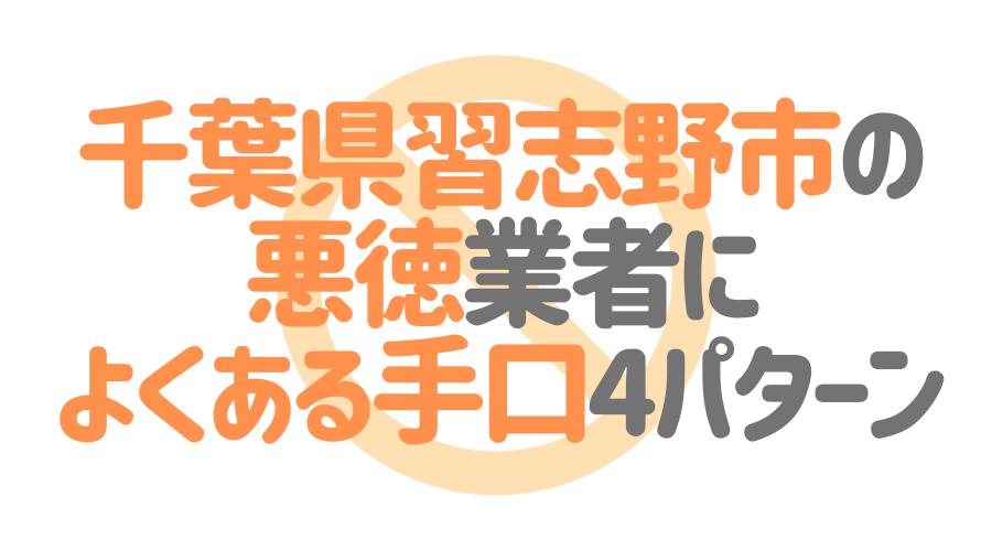 千葉県習志野市の悪徳塗装業者によくある手口4パターン
